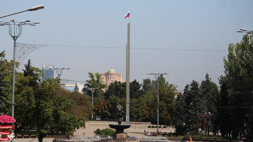 В Донецке подняли российский триколор в честь Дня флага России