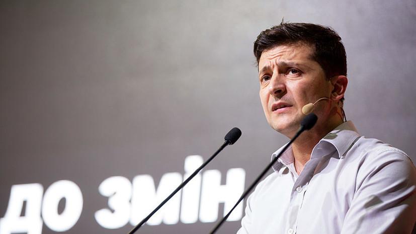 Зеленский расширил рабочую группу по «реинтеграции» Донбасса и Крыма