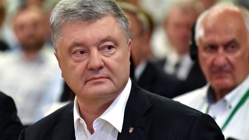 ГБР вызвало Порошенко на допрос 3 сентября