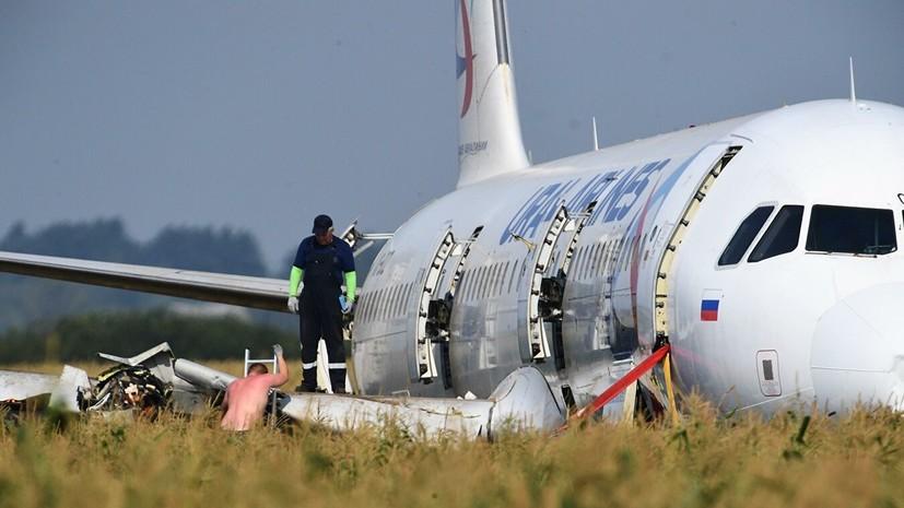 СК и МАК завершили работу на месте аварийной посадки А321
