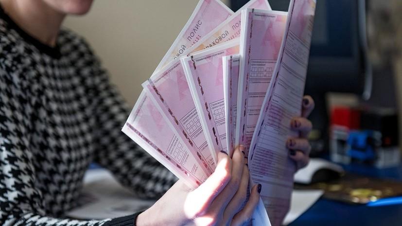 СМИ: Средняя стоимость полиса ОСАГО снизилась на 5,5% с начала года