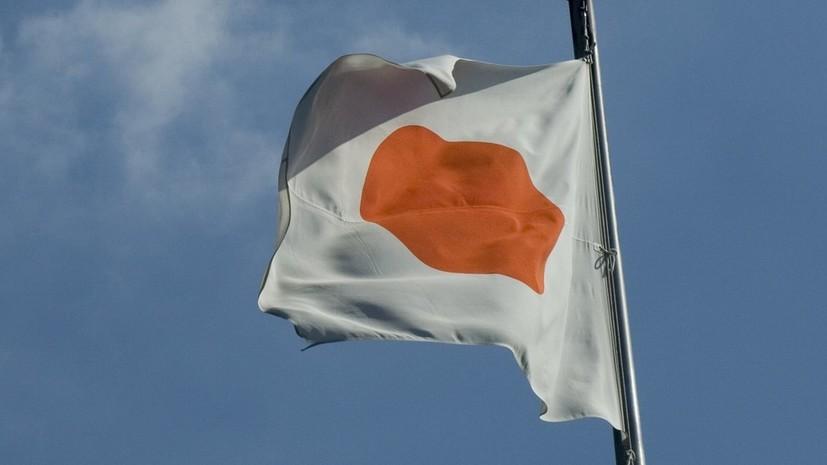 МИД Японии вызвал посла Южной Кореи