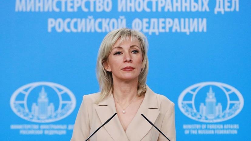 Захарова прокомментировала возможность обмена заключёнными с Киевом