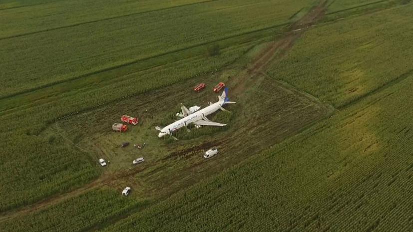 «Приступили к изучению чёрных ящиков»: СК и МАК завершили работу на месте аварийной посадки A321 в Подмосковье