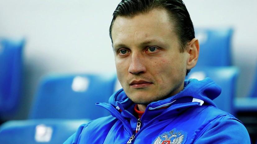 Тренер молодёжной сборной России поделился ожиданиями от квалификации на Евро-2021