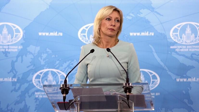 Захарова оценила предложения по возвращению России в G8