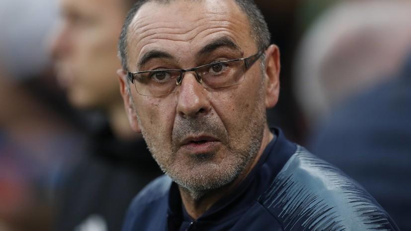 Сарри пропустит первые матчи «Ювентуса» в Серии А из-за болезни