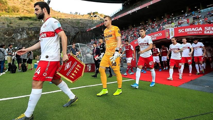 «Спартак» проиграл «Браге» в матче квалификации Лиги Европы