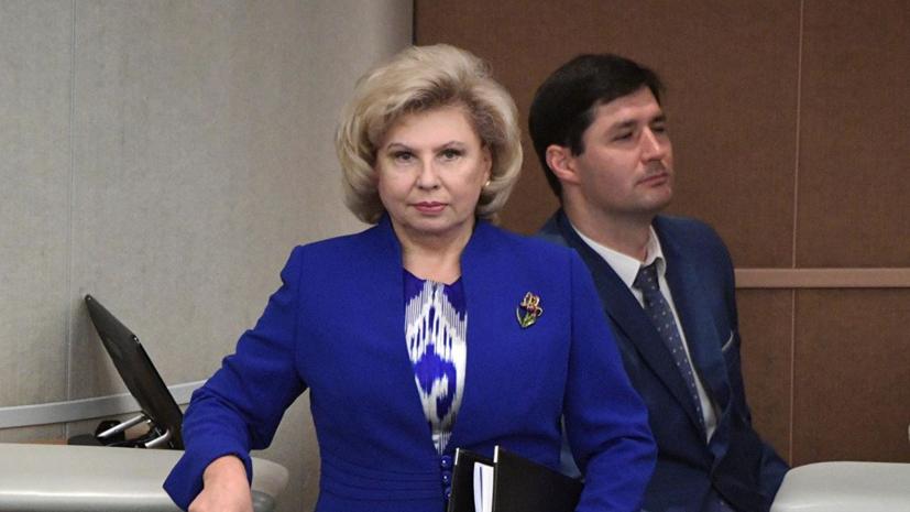 Москалькова вылетела в Киев