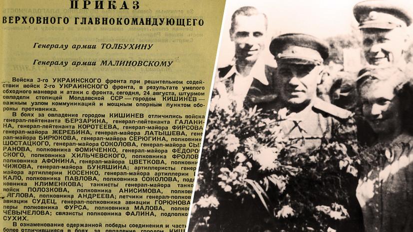 «Одна из наиболее выдающихся операций»: Минобороны рассекретило документы об освобождении Кишинёва от фашистов