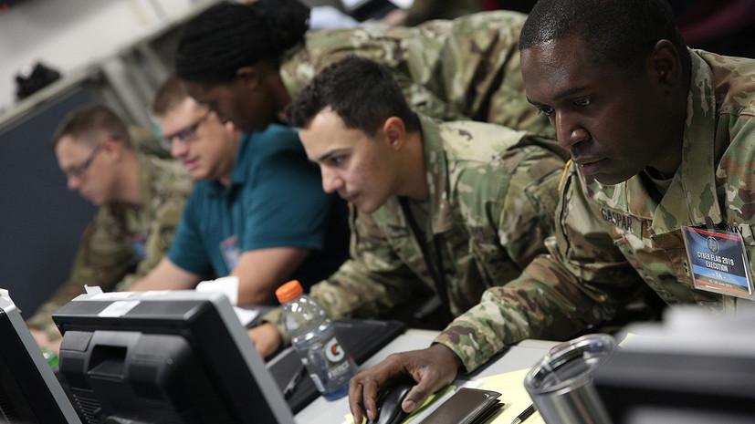 «Операции в киберпространстве»: в армии США заявили о стремлении к информационному доминированию