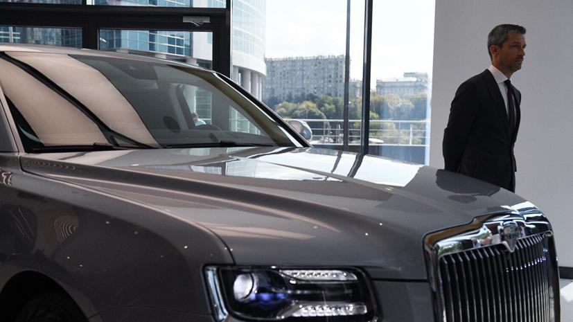 Открыт 1-ый автосалон Aurus, названа официальная цена седана S600
