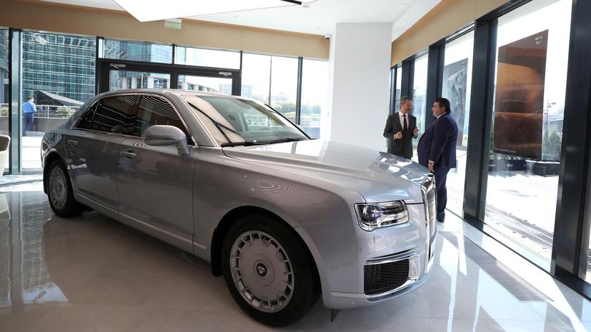 Названа цена Aurus Senat Sedan в базовой комплектации