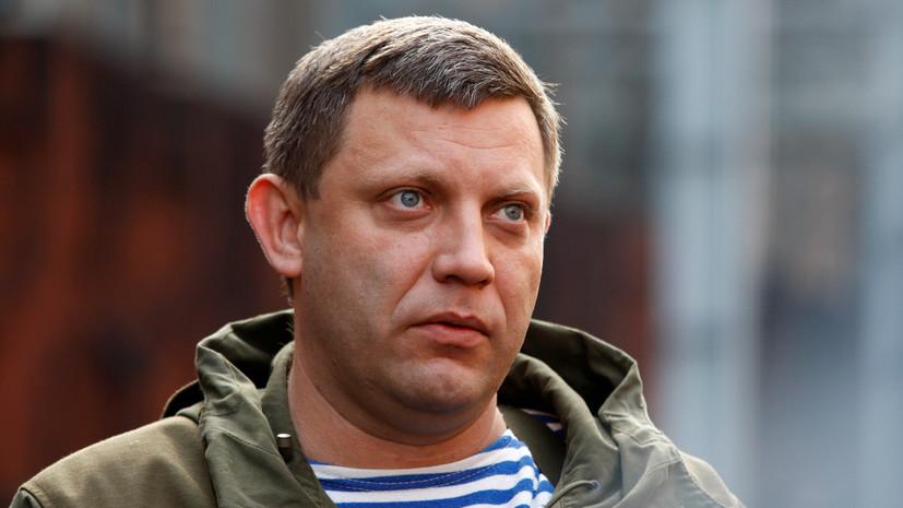 В Донецке назовут площадь именем Захарченко