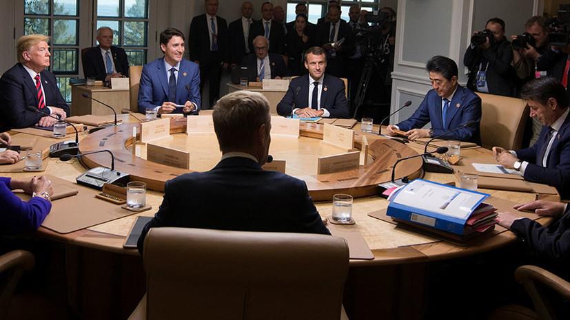 «Клуб западных государств»: какие вопросы будут обсуждаться на саммите G7 в Биаррице