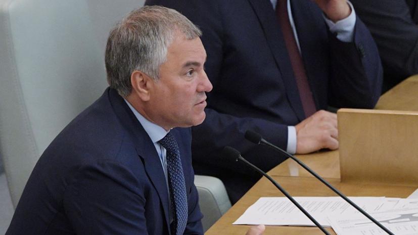 Володин прокомментировал ситуацию с размещением ракет США в Европе