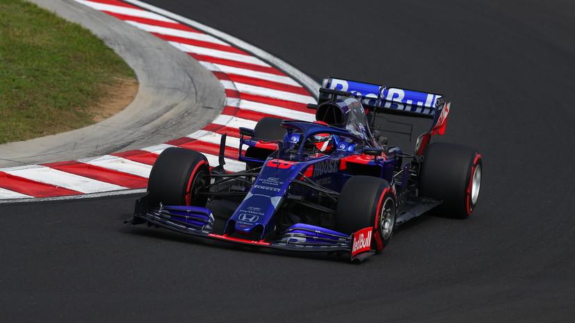 Квят прокомментировал переход Албона в Red Bull
