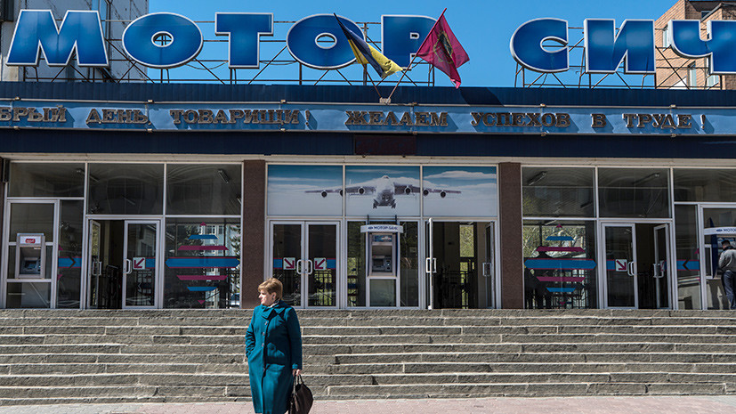 «У Киева нет независимости»: могут ли США помешать продаже «Мотор Сич» инвесторам из Китая