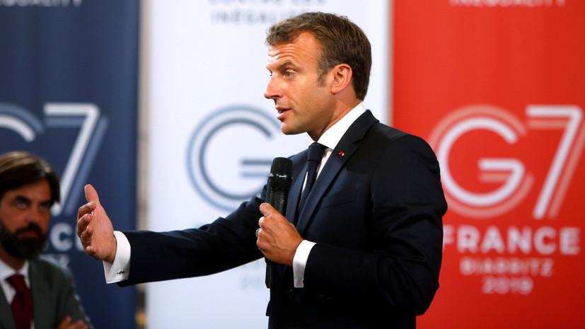 Макрон призвал G7 помочь решить кризисы в Сирии и на Украине