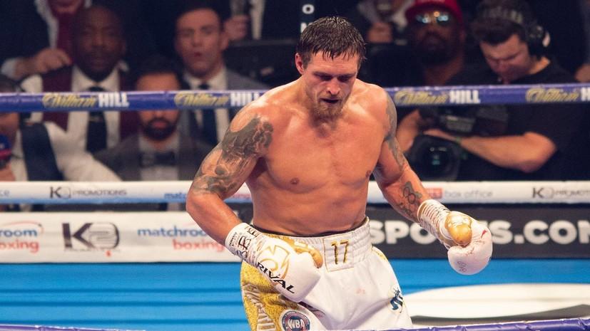 Украинский боксёр Усик отказался драться с россиянином Федосовым