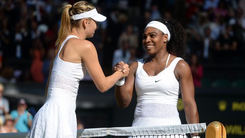 Тарпищев рассказал, за счёт чего Шарапова сможет обыграть Уильямс на US Open
