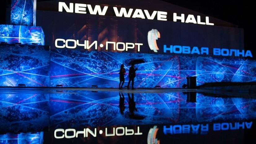 Крутой открыл международный конкурс «Новая волна» в Сочи