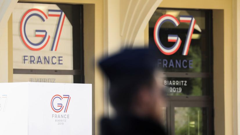Саммит G7 официально открылся во французском Биаррице