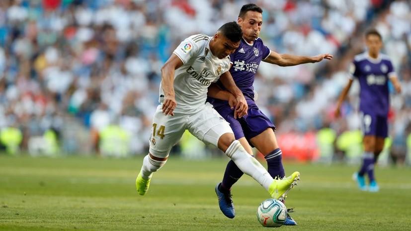 «Реал» упустил победу над «Вальядолидом» во втором туре Примеры