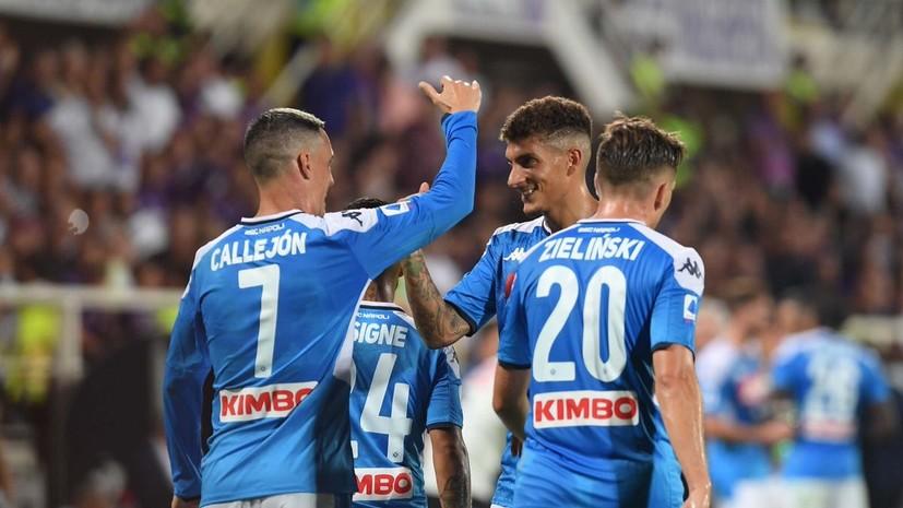 «Наполи» обыграл «Фиорентину» в Серии А, команды забили семь мячей на двоих