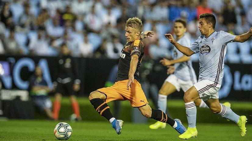 «Валенсия» Черышева проиграла «Сельте» во втором туре Примеры