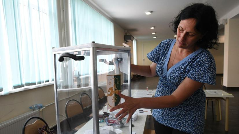 В Абхазии назвали явку на выборы президента