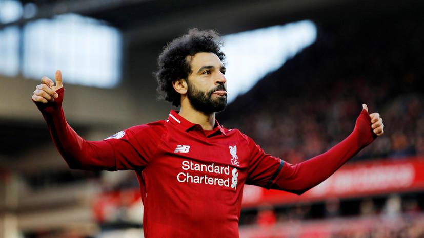 СМИ: Салах может покинуть «Ливерпуль» летом 2020 года