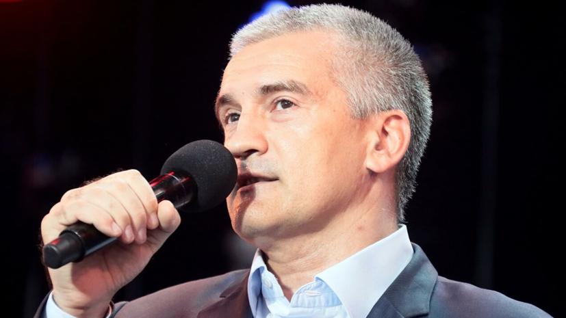 Аксёнов рассказал о важности «Тавриды — АРТ» для Крыма