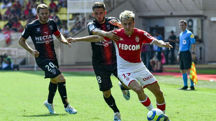 «Монако» с Головиным упустил победу над «Нимом» в матче Лиги 1