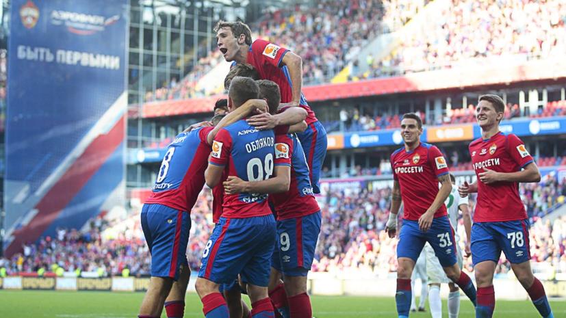 Футболист ЦСКА Фернандес посвятил гол своей семье, присутствовавшей на матче с «Ахматом»