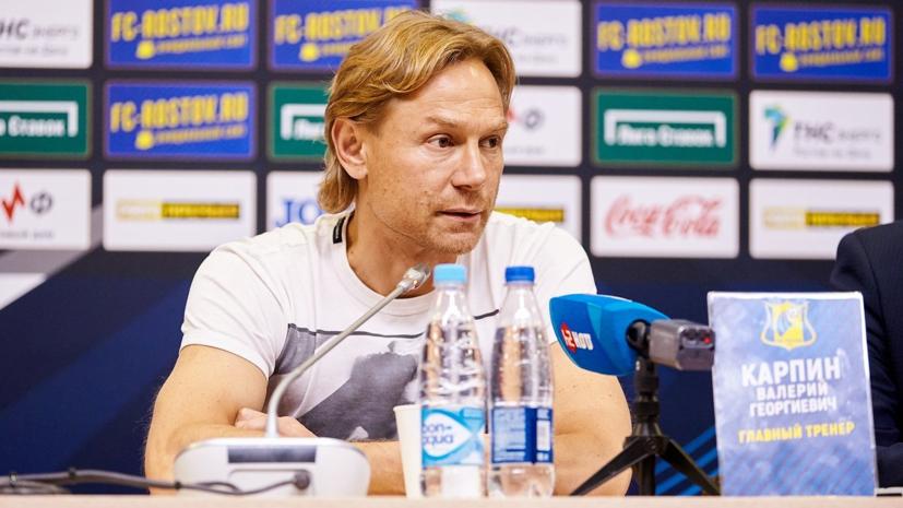 Карпин: игроки «Ростова» выполнили все указания, кроме попадания в створ ворот