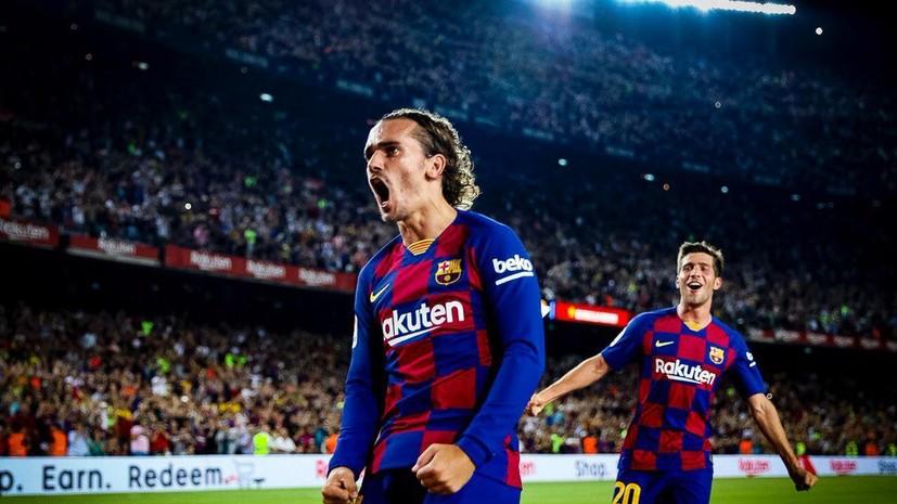 Дебютные голы Гризманна помогли «Барселоне» обыграть «Бетис» в матче Примеры