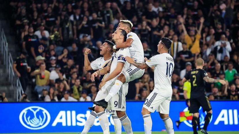 Дубль Ибрагимовича помог «Гэлакси» сыграть вничью с «Лос-Анджелесом» в матче MLS