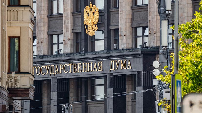 В Госдуме оценили вступление в силу новых санкций по делу Скрипалей
