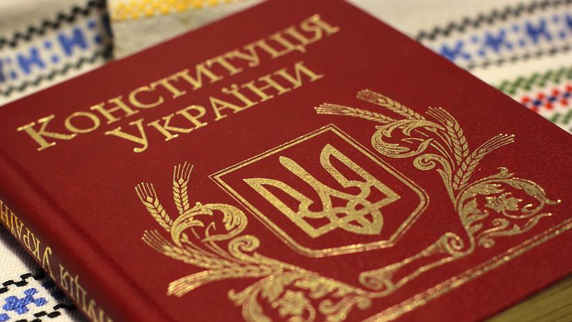 В Киеве анонсировали «много изменений» в Конституции Украины