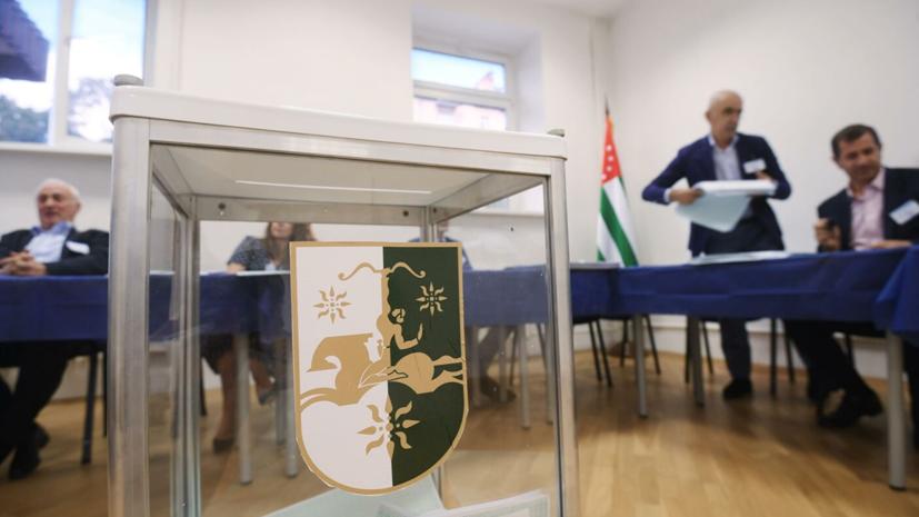 Итоговая явка на выборы президента Абхазии составила 66,5%