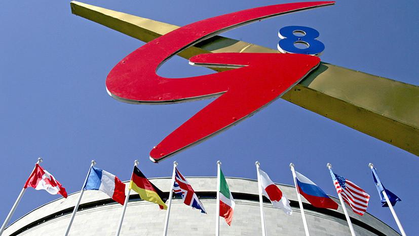 В Кремле обозначили позицию по возвращению России в G8