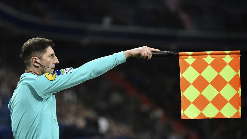 «Это просто убьёт футбол»: ФИФА может ввести систему автоматического определения офсайда