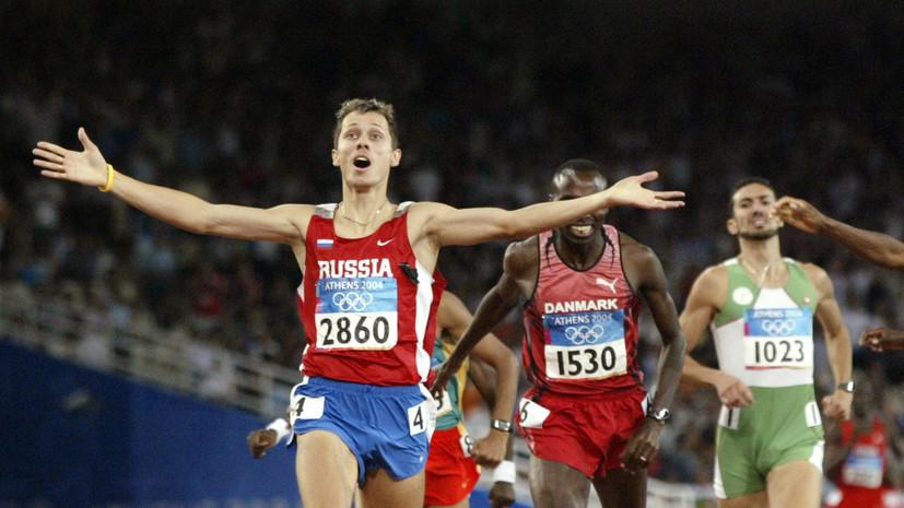«В Москве встречали как Гагарина»: Борзаковский — о легендарной победе в беге на 800 метров на Олимпиаде в Афинах