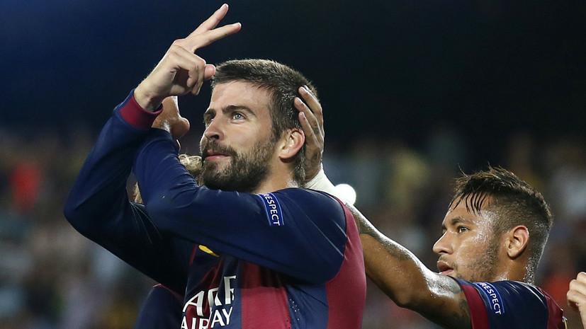 Пике о Неймаре: мы хотели бы, чтобы он вернулся в «Барселону»