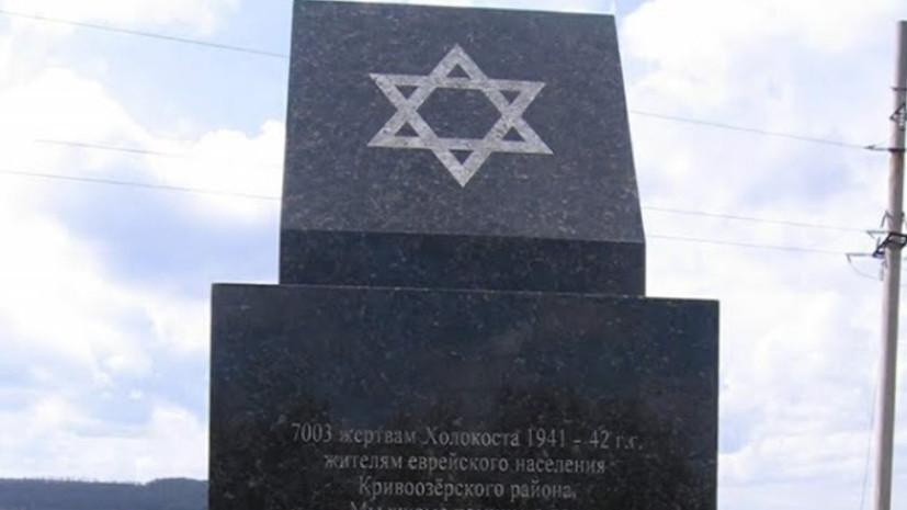 На Украине памятник жертвам холокоста изрисовали свастикой