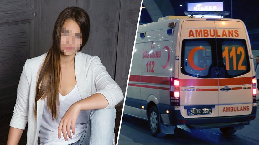 «Мы уверены, что это было убийство»: что известно о гибели 16-летней россиянки в Турции