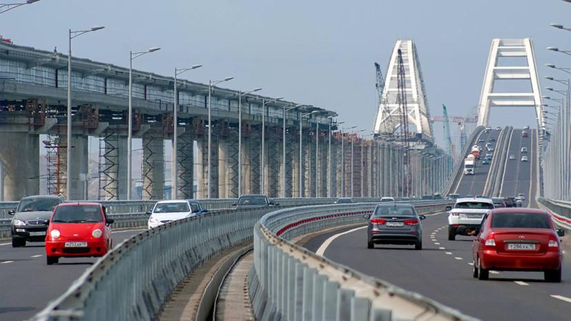 Драйвер развития: более 2,2 млн автомобилей проехало по Крымскому мосту за лето