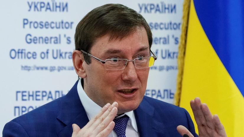 Суд в Киеве завёл дело против генпрокурора Украины Луценко