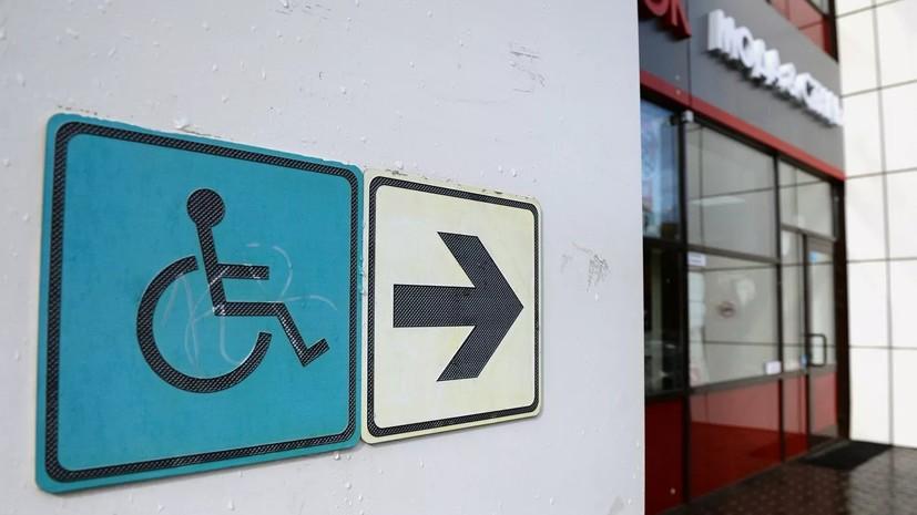 Минтруд предложил увеличить штрафы за несоблюдение прав инвалидов
